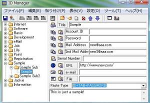 IDmanager