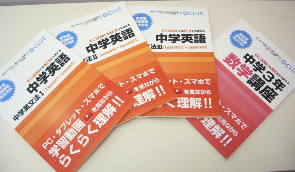 英文法 3年数学 学習ノート