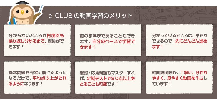 e-clusの動画学習のメリット