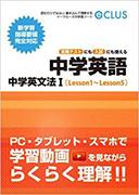 中学英文法学習ノート